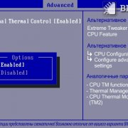 CPU Internal Thermal Control