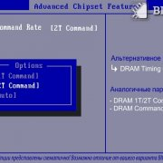 Dram Command Rate