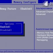 Memory Remap Feature