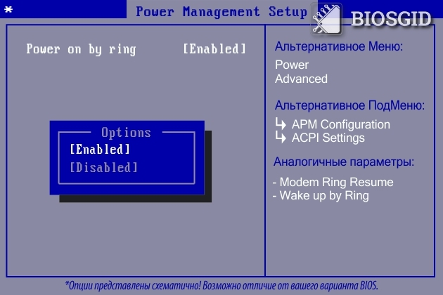 Параметр - Power on by ring