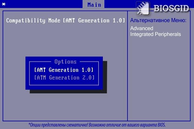 Параметр - Compatibility Mode