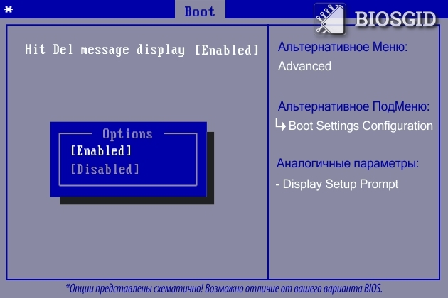 Параметр - Hit Del message display