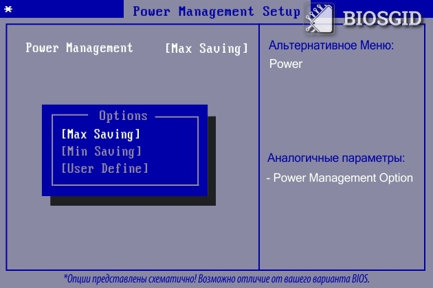 Параметр - Power Management