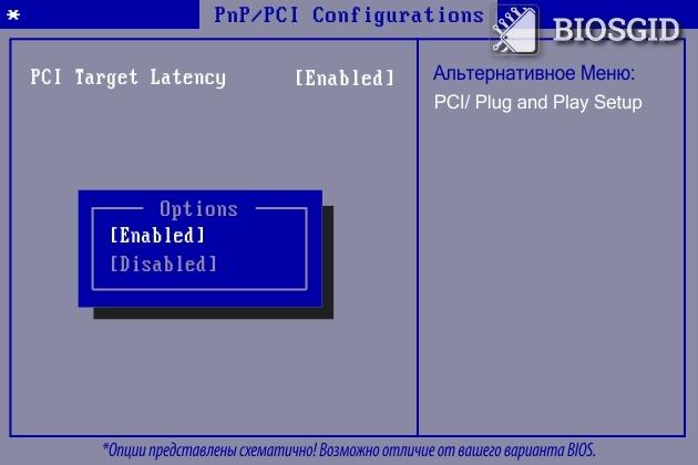 Параметр - PCI Target Latency