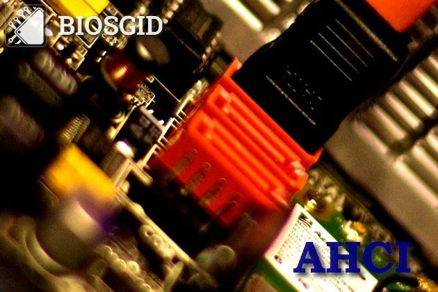 Стандарт AHCI