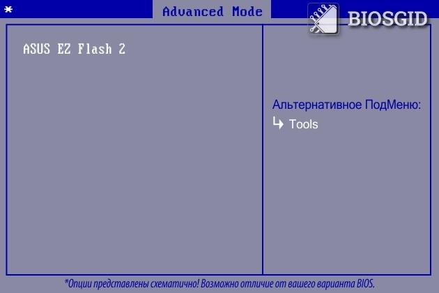 Параметр - ASUS EZ Flash 2