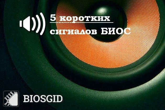 5 коротких сигналов биос