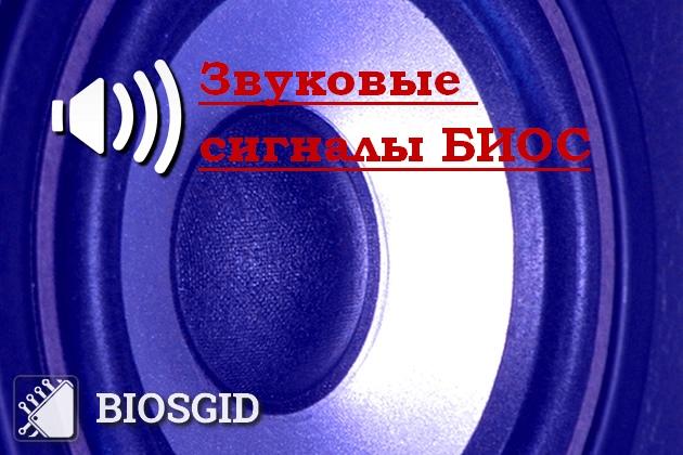 Звуковые сигналы биоса